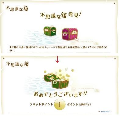 不思議な箱 緑.jpg